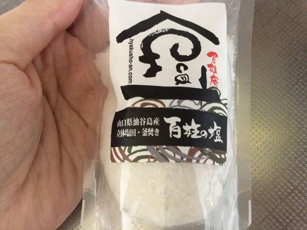 003shioshan