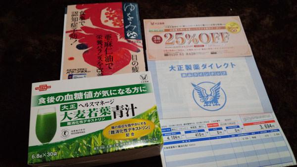 003tokuhoao