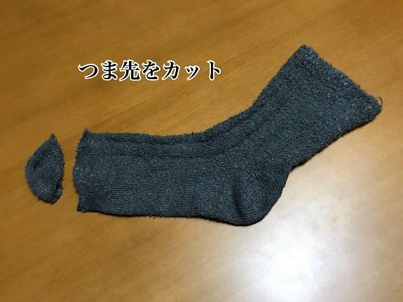 003tsukurikata-sockcurl