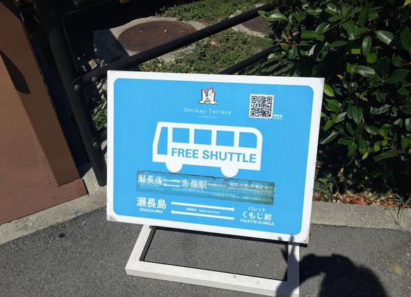 瀬長島ウミカジテラスへバスで行く場合