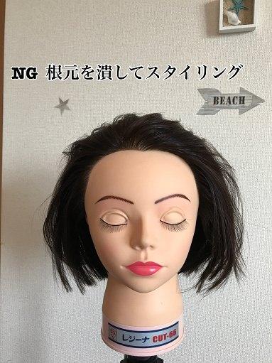003wethair-kiotsukeru