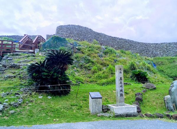 具志川城跡(ぐしかわじょうあと)