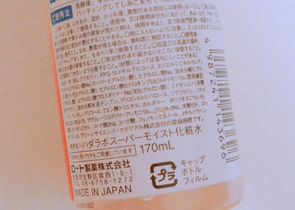 極潤プレミアムヒアルロン液 配合成分