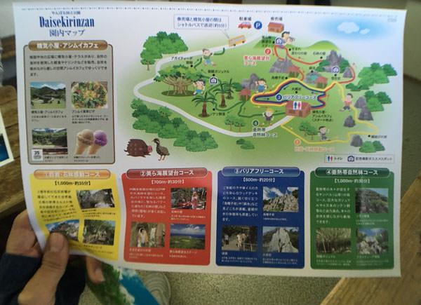 大石林山の散策コース