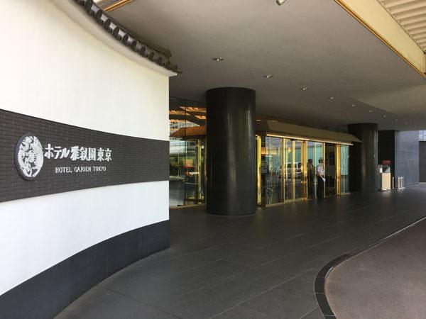 ホテル雅叙園東京の入口