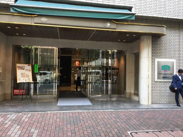 コートヤードマリオット銀座東武ホテル サブエントランス