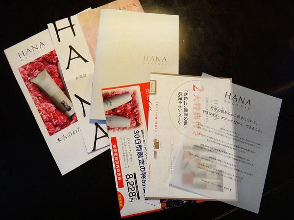 HANAオーガニックのリーフレット、使い方の案内