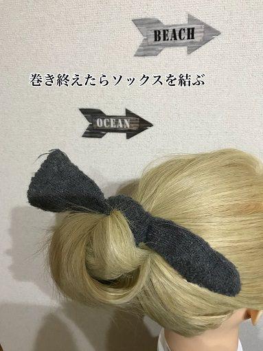 004itamanai-sockcurl