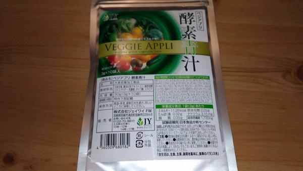 ベジアプリ 酵素青汁