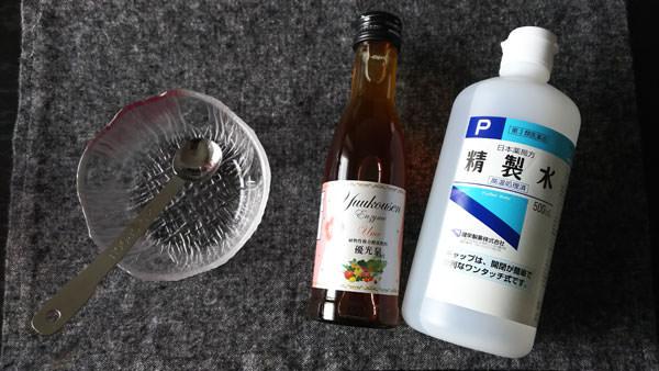 酵素ドリンクと精製水