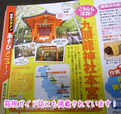 九頭竜神社本宮(神奈川県)