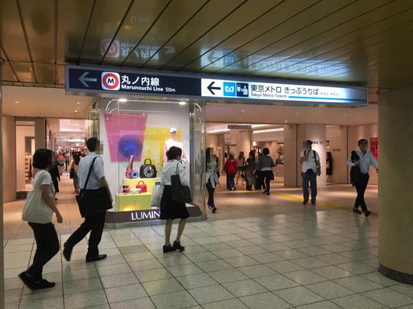 新宿地下鉄丸の内線東改札からの行き方