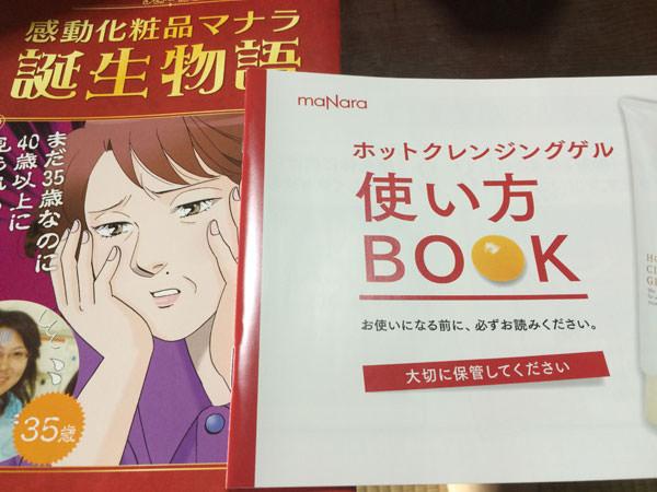使い方BOOK