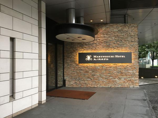 丸ノ内ホテルの正面エントランス