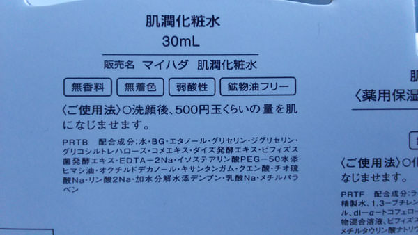 米肌 肌潤化粧水の成分