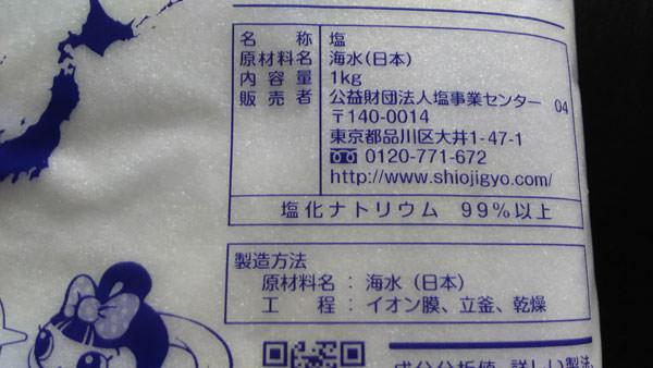 004shiomakura