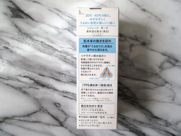 花王ソフィーナボーテ「 高保湿化粧水(美白)」の成分