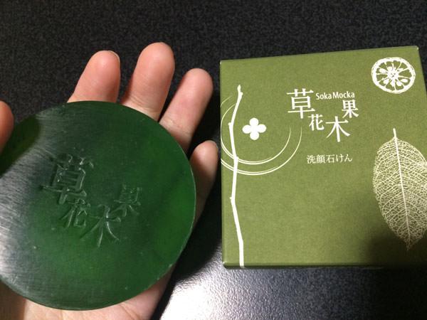 草花木果緑茶「洗顔石鹸」