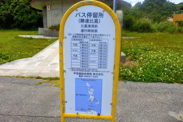 005_hamahiga_island