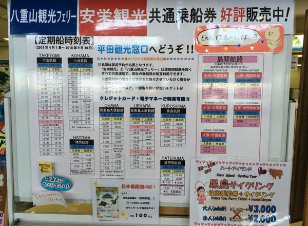 005_taketomi