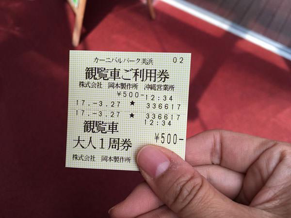 アメリカンビレッジの観覧車は500円