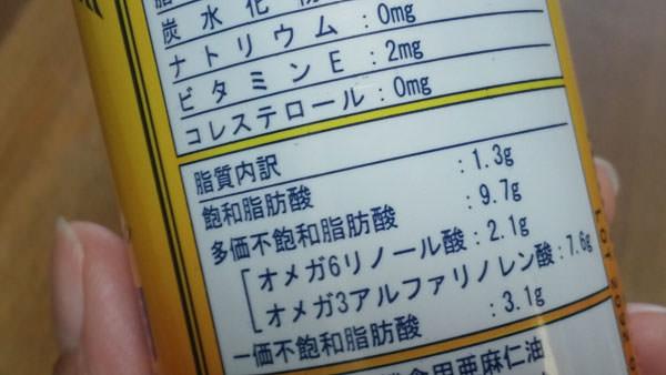 フラックスシードオイルにも含まれるリノール酸
