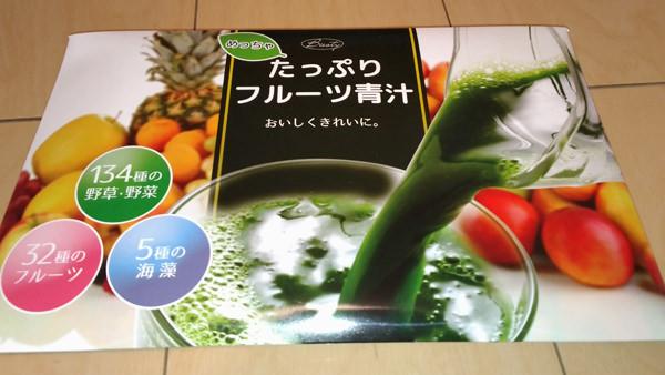 005fruits-aojiru