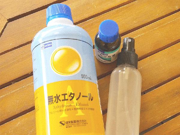 ハッカ油と無水エタノール