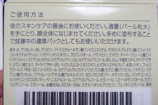 DHC ナイトクリーム リペア&リフト成分