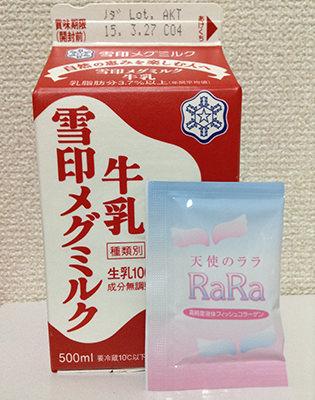 天使のララ&牛乳