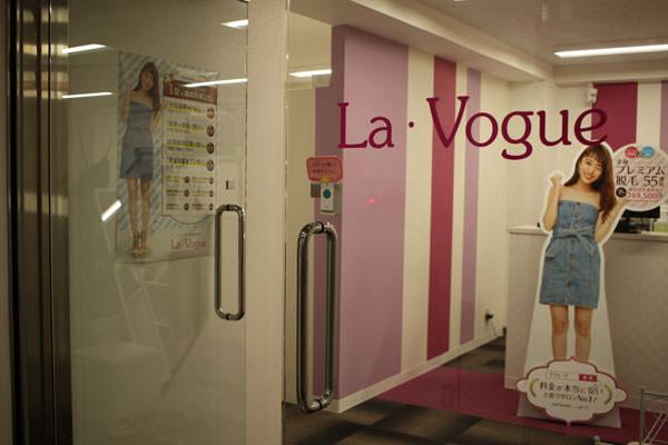 ラ・ヴォーグ新宿西口店サロン内の様子