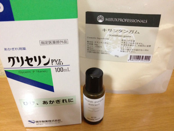 紫根エキス配合美容液