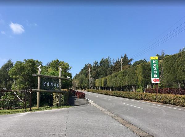 ビオスの丘の入口前 無料駐車場