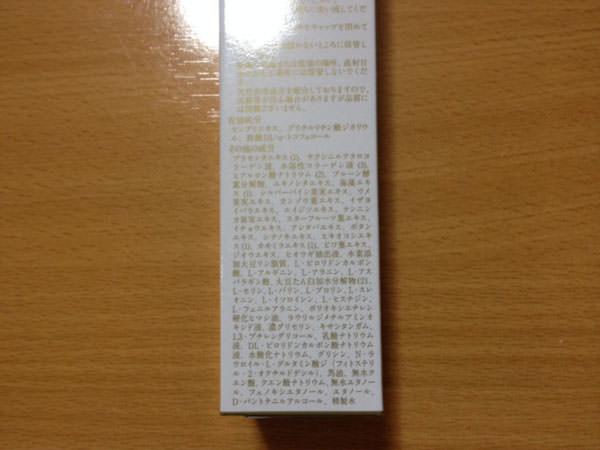 ベルタ育毛剤の成分