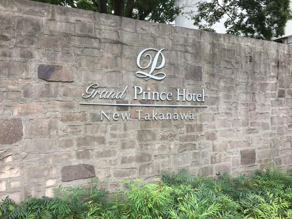 「グランドプリンスホテル新高輪」の入口