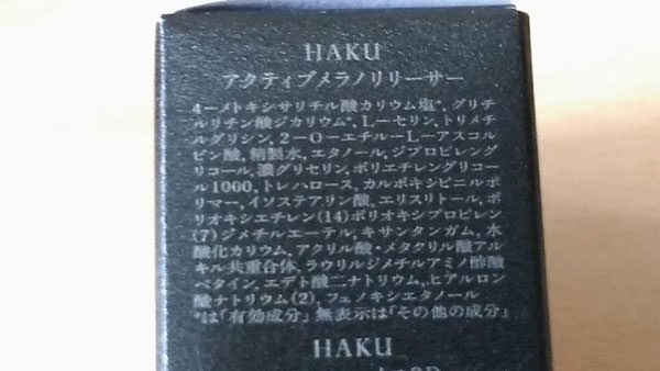 HAKUアクティブメラノリリーサーの成分