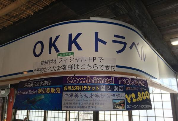 007_2_ryukyumura