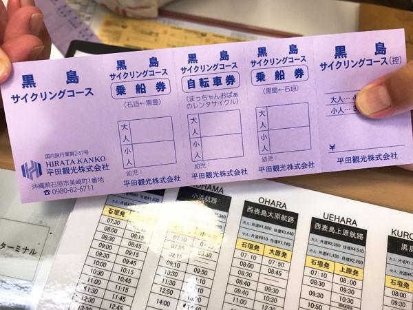 007_kuroshima