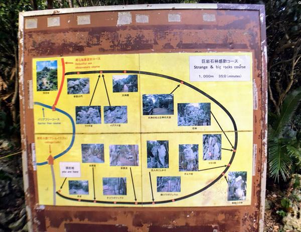大石林山「巨岩・石林感動コース」案内図