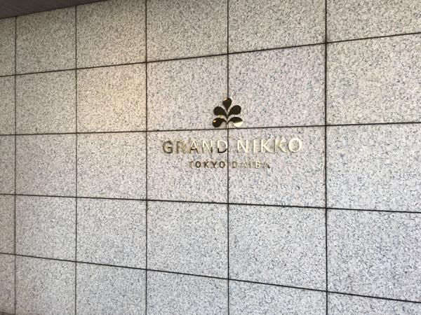 007grand-nikko-odaiba