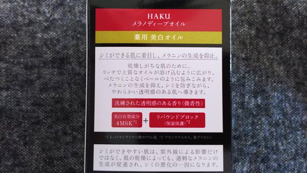 HAKU メラノディープオイルの成分