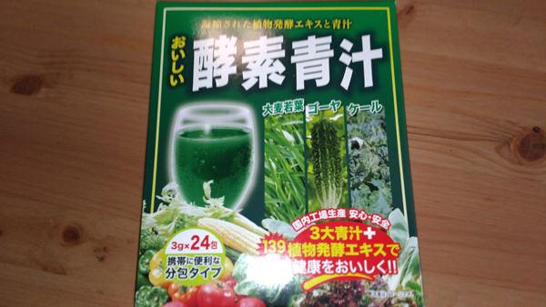 ジャパンギャルズ おいしい酵素青汁