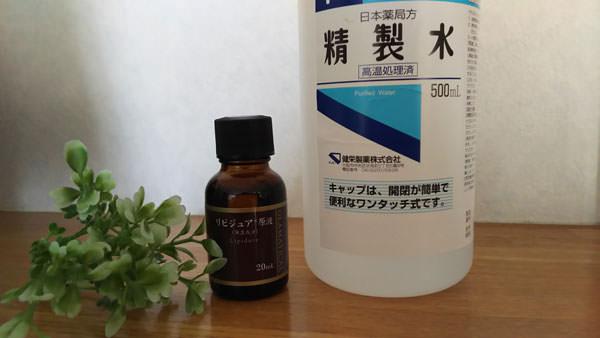 精製水とリピジュア