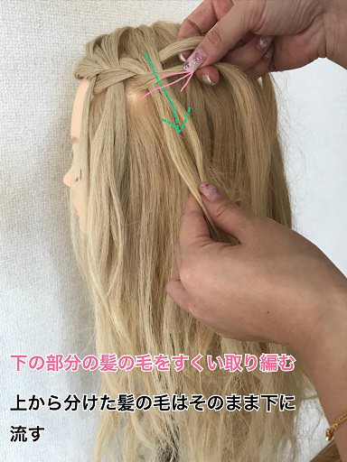 007waterfall-hair-nashi