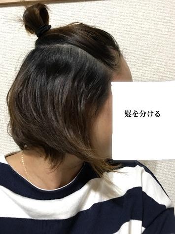 007wethair-hane