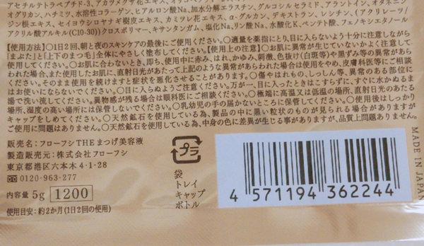 008flow-matsugebiyoeki
