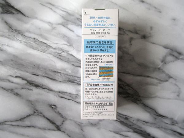 花王ソフィーナボーテ「高保湿乳液(美白)」成分