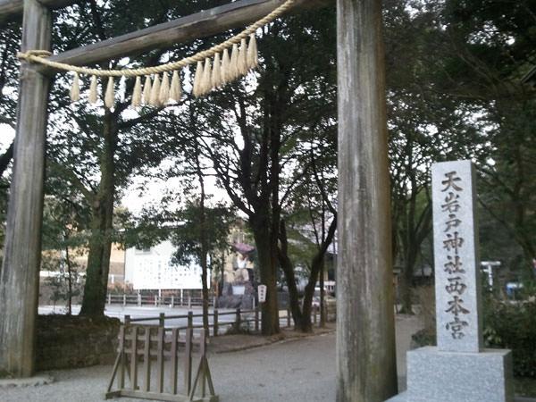 高千穂神社・天岩戸神社