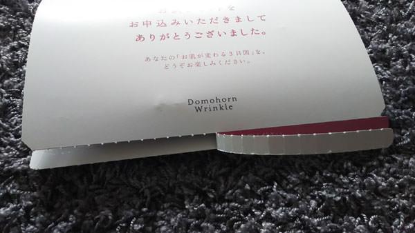 009domohoru