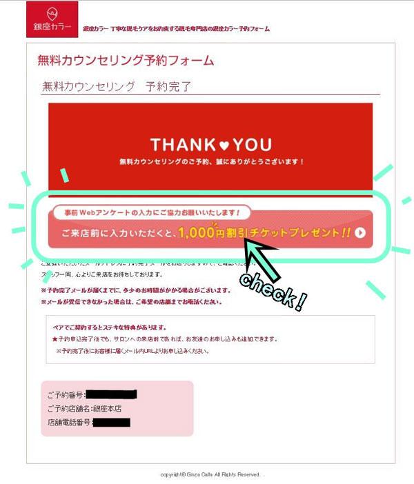 銀座カラー1,000円割引きアンケート